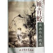 顾青蛟国画作品精选/中国近现代名家精品丛书