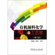 有机颜料化学及工艺学(第3版)