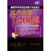 高等学校英语应用能力B级考试过关必做1200题(附光盘)