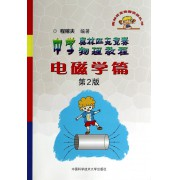 中学奥林匹克竞赛物理教程(电磁学篇第2版)/奥林匹克竞赛实战丛书