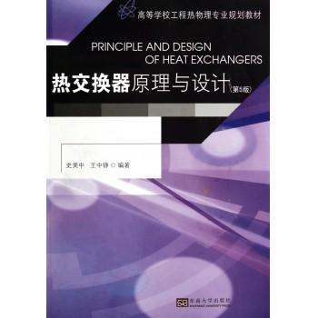 热交换器原理与设计(第5版高等学校工程热物理专业规划教材)