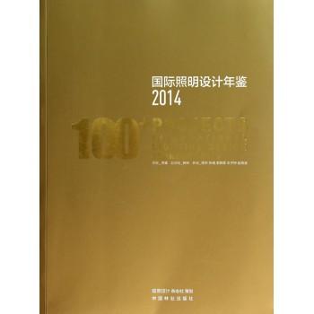国际照明设计年鉴(2014)