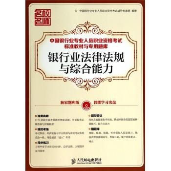 银行业法律法规与综合能力(附光盘)/中国银行业专业人员职业资格考试标准教材与专用题库