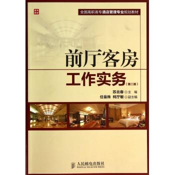 前厅客房工作实务(第2版全国高职高专酒店管理专业规划教材)