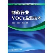 制药行业VOCs监测技术/环保公益性行业科研专项经费项目系列丛书