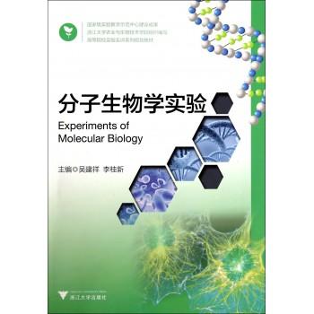 分子生物学实验(高等院校实验实训系列规划教材)