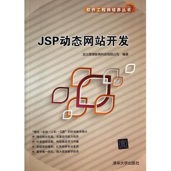 JSP动态网站开发/软件工程师培养丛书