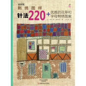 刺绣图样(针法220+优雅的花草和字母刺绣图案*新版)