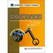 工程机械专业英语(高等职业教育工程机械类专业规划教材)