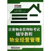 物业经营管理(注册物业管理师考试辅导教程)