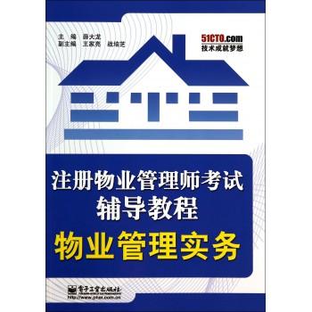 物业管理实务(注册物业管理师考试辅导教程)