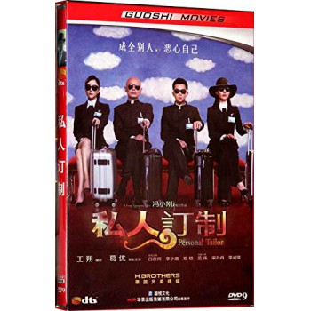 DVD-9私人订制