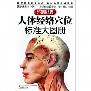 人体经络穴位标准大图册(超清晰版)
