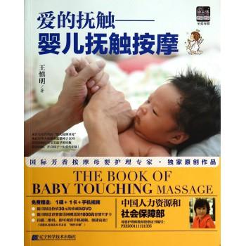 爱的抚触--婴儿抚触按摩(附光盘)