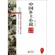 中国乡土小说名作大系(6卷下)