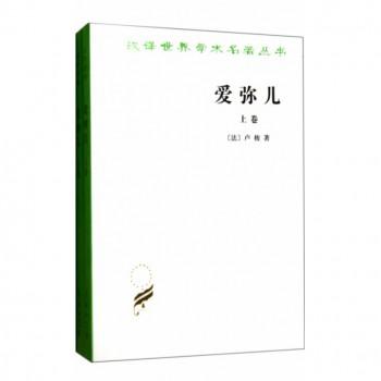 爱弥儿(上下)/汉译世界学术名*丛书