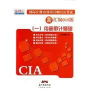国际注册内部审计师CIA考试新汇编600题(1内部审计基础)/中审网校考试用书系列