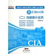 国际注册内部审计师CIA考试新汇编600题(2内部审计实务)/中审网校考试用书系列