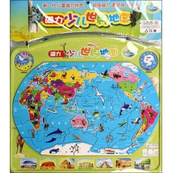 磁力少儿世界地图