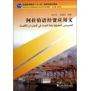 阿拉伯语经贸应用文(新世纪高等学校阿拉伯语专业本科生系列教材)