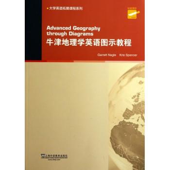 牛津地理学英语图示教程/大学英语拓展课程系列