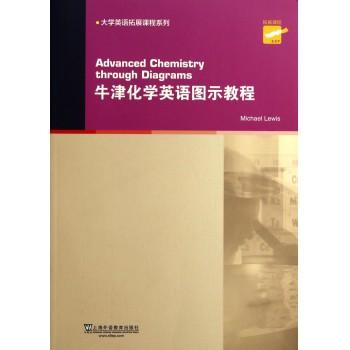 牛津化学英语图示教程/大学英语拓展课程系列
