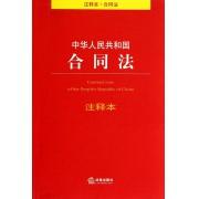 中华人民共和国合同法注释本