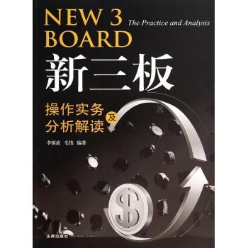 新三板操作实务及分析解读