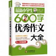 最新小学生600字优秀作文大全(5\6年级适用)