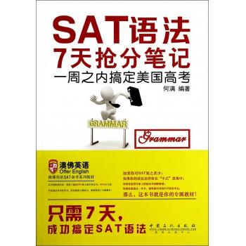 SAT语法7天抢分笔记(一周之内搞定美国高考澳佛英语SAT备考系列教材)
