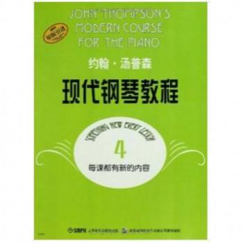 约翰·汤普森现代钢琴教程(4原版引进)