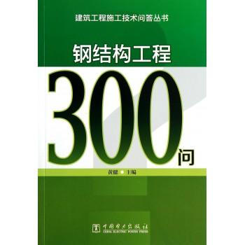 钢结构工程300问/建筑工程施工技术问答丛书