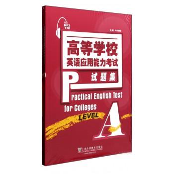 高等学校英语应用能力考试试题集(A)