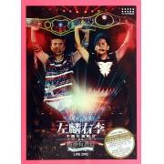 DVD左麟右李十周年演唱会香港有声音(3碟装)