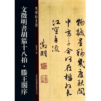 文徵明书胡笳十八拍滕王阁序/老碑帖系列