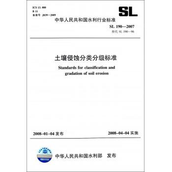 土壤侵蚀分类分级标准(SL190-2007替代SL190-96)/中华人民共和国水利行业标准