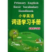 小学英语词语学习手册(新教材升级版)