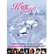 CD K情歌10<新索>(3碟装)