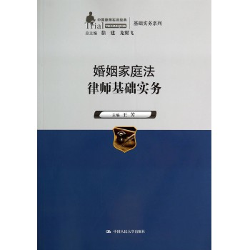 婚姻家庭法律师基础实务/中国律师实训经典基础实务系列