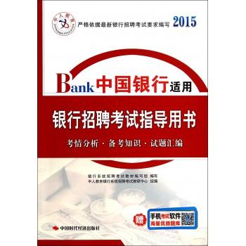 银行招聘考试指导用书(2015中国银行适用)