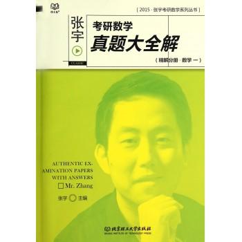张宇考研数学真题大全解(数学1共2册)/2015张宇考研数学系列丛书