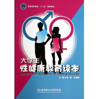 大学生性健康教育读本(普通高等教育十二五规划教材)
