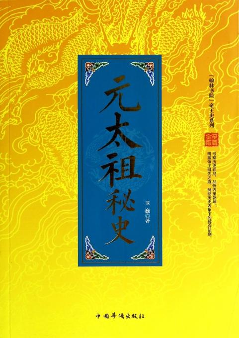 元太祖秘史/翰林书院帝王史系列