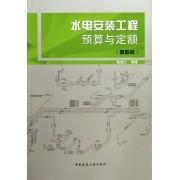 水电安装工程预算与定额(第4版)