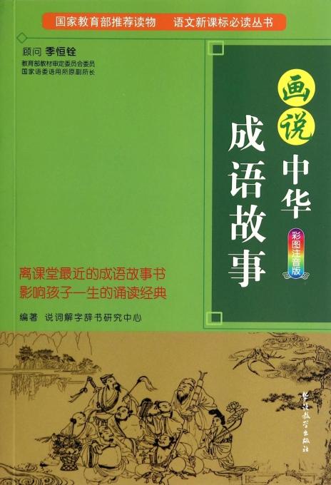 画说中华成语故事(彩图注音版)/语文新课标必读丛书