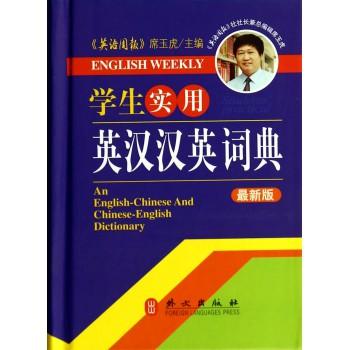 学生实用英汉汉英词典(*新版)(精)