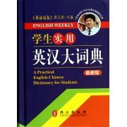 学生实用英汉大词典(最新版)(精)