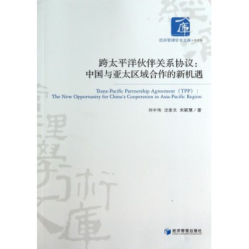 跨太平洋伙伴关系协议--中国与亚太区域合作的新机遇/经济管理学术文库