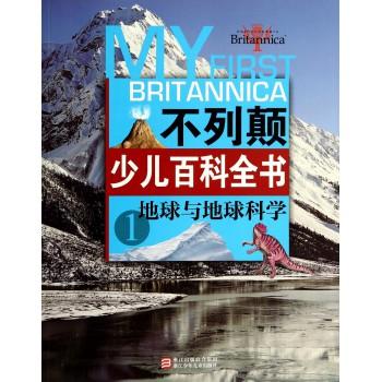 不列颠少儿百科全书(1地球与地球科学)