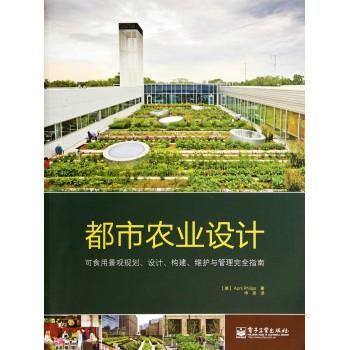 都市农业设计(可食用景观规划设计构建维护与管理完全指南)